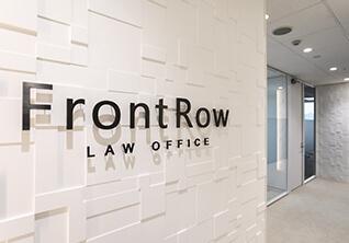 フロント ロー 法律 事務 所